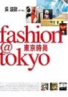 Fashion@Tokyo時尚東京