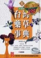 台灣藥草事典(6)