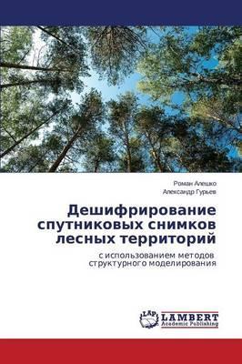 Deshifrirovanie sputnikovykh snimkov lesnykh territoriy