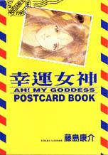 幸運女神明信片