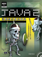JAVA 2 游戲設計魔法寶典