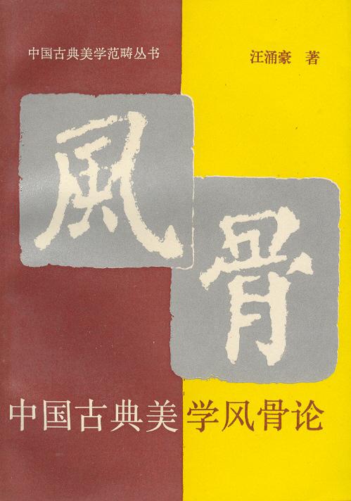 中国古典美学风骨论