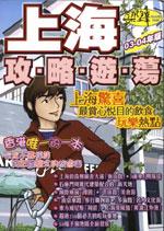 上海攻略遊蕩(03-04年版)