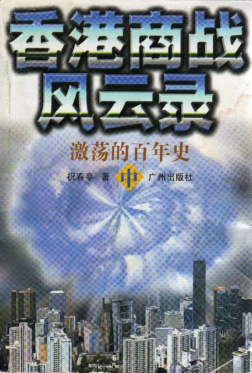 香港商战风云录