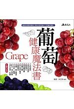 葡萄健康魔法�...