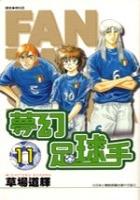 夢幻足球手(11)