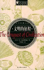 文明的征程