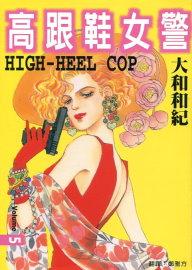 高跟鞋女警 05