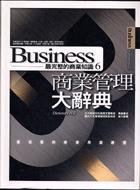 商業管理大辭典