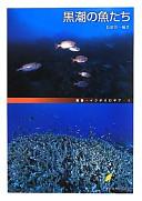 黒潮の魚たち