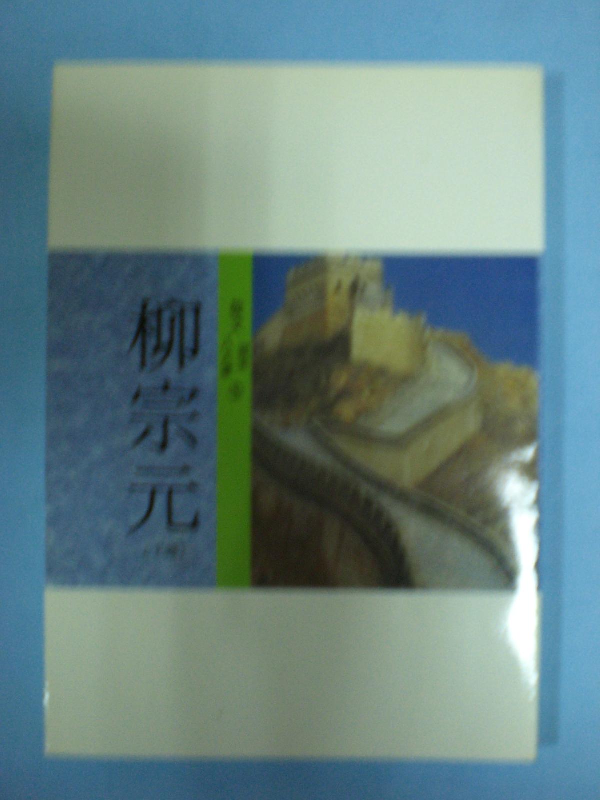 中國文學總新賞‧散文‧唐宋八大家(5)