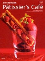 Patissier's Cafe KOYAMA SUSUMU創意巧思咖啡店甜點