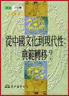 從中國文化到現代性