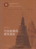 中国新疆的建筑遗址
