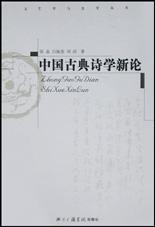 中国古典诗学新论