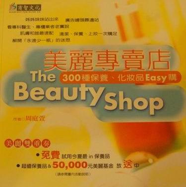 美麗專賣店-300種保養、化妝品Easy購