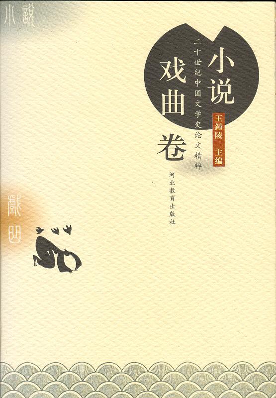 二十世纪中囯文学史论文精粹
