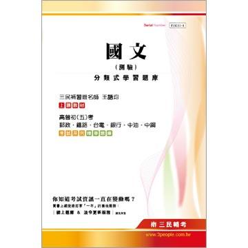 國文(測驗)分類式學習題庫