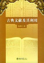 古典文献及其利用