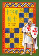 十字軍騎士