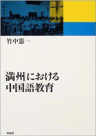 「満州」における中国語教育