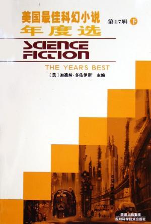 美国最佳科幻小说年度选