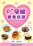 A 孕婦營養食譜