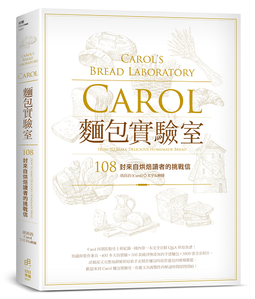 Carol 麵包實驗室