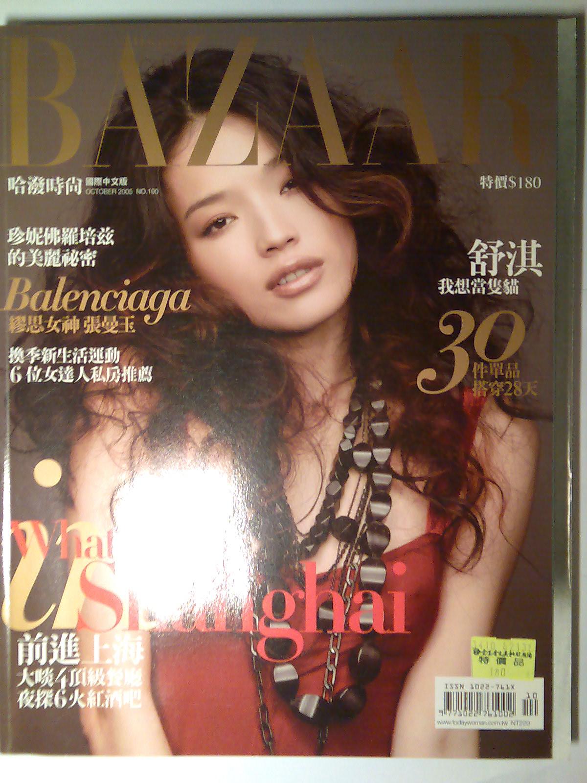 哈潑時尚國際中文版