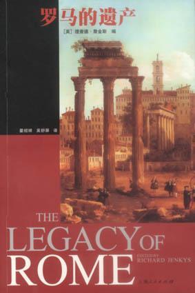 羅馬的遺產