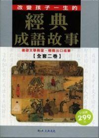 經典成語故事(全套二卷)彩圖版