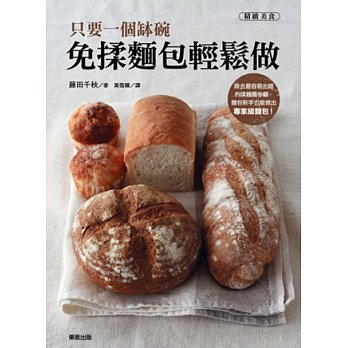 只要一個缽碗 免揉麵包輕鬆做