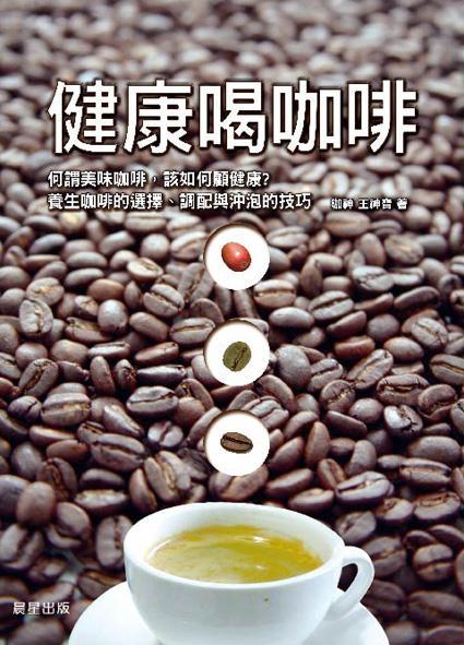 健康喝咖啡