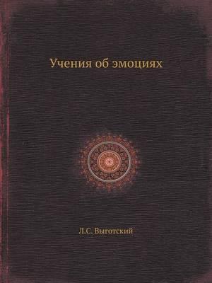 Ucheniya ob emotsiyah