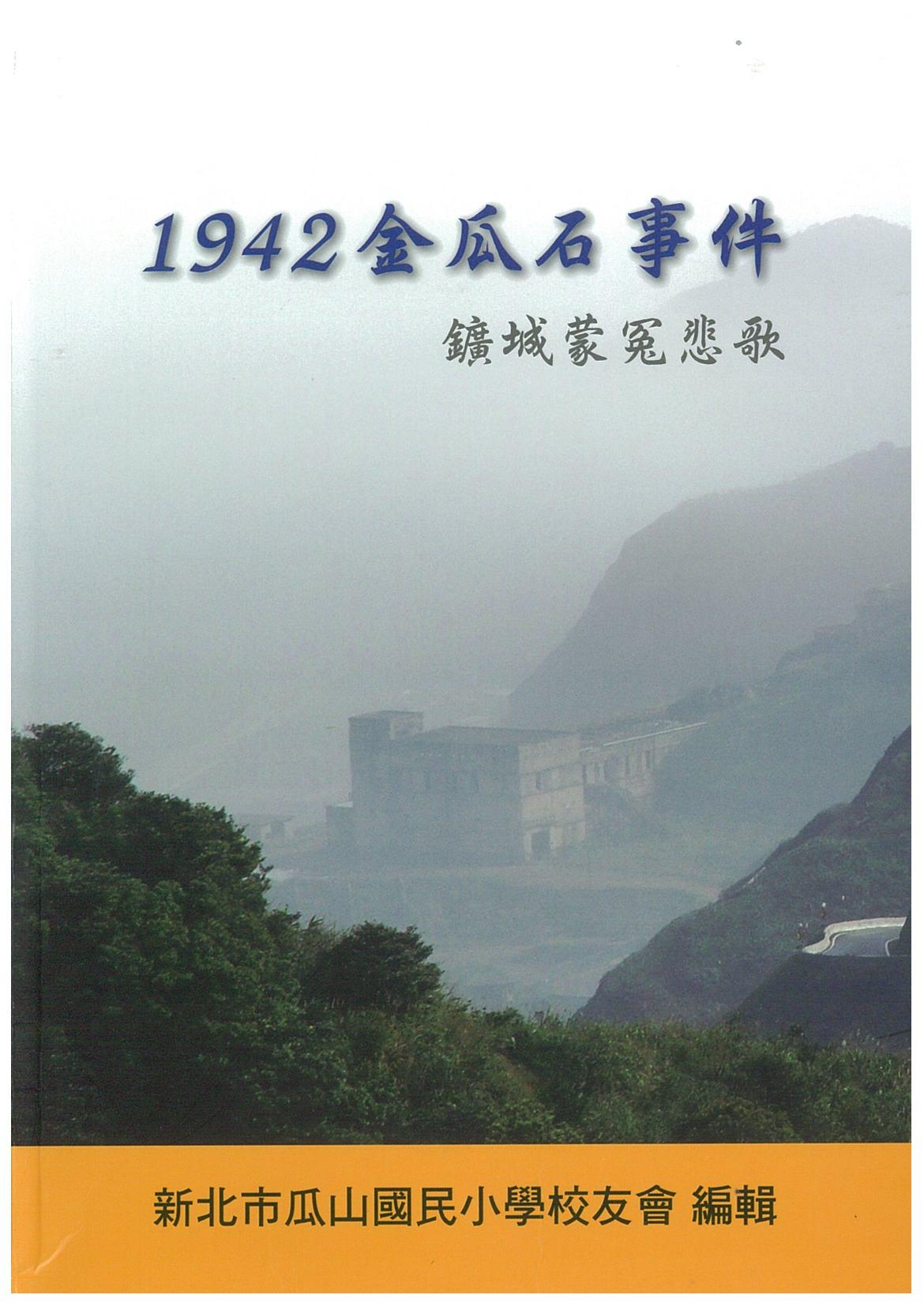 1942金瓜石事件