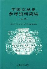 中国文学史参考资料简编