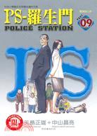 PS羅生門: 警察的工作