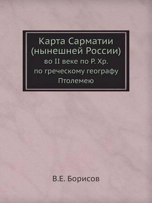 Karta Sarmatii (Nyneshnej Rossii) Vo II Veke Po R. HR. Po Grecheskomu Geografu Ptolemeyu