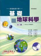 基礎地球科學
