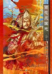 百花三国志/Romance of the three kingdoms