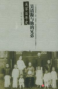 吳清源與他的兄弟--吳家百年史