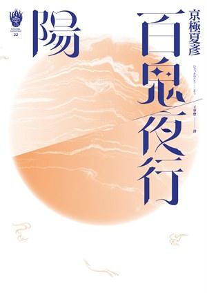 百鬼夜行-陽