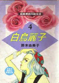 白鳥麗子(4)