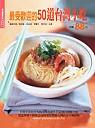 最受歡迎的50道台灣小吃