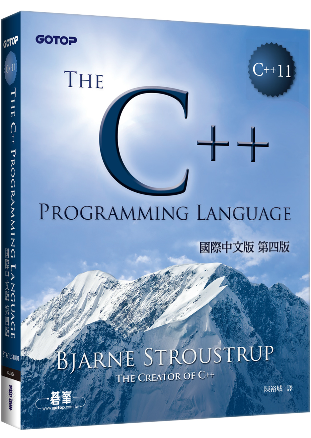 The C++ Programming Language國際中文版 第四版