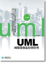 UML 團隊開發流程與管理
