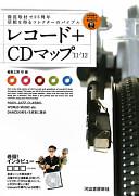 レコード CDマップ