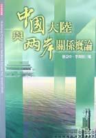中國大陸與兩岸關係概論