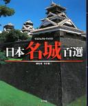 ビジュアル・ワイド日本名城百選