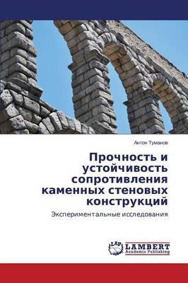Prochnost' i ustoychivost' soprotivleniya kamennykh stenovykh konstruktsiy